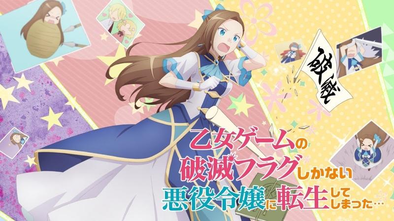 TV アニメ「乙女ゲームの破滅フラグしかない悪役令嬢に転生してしまった…」第 1 弾 PV 2020年4月放送開始!
