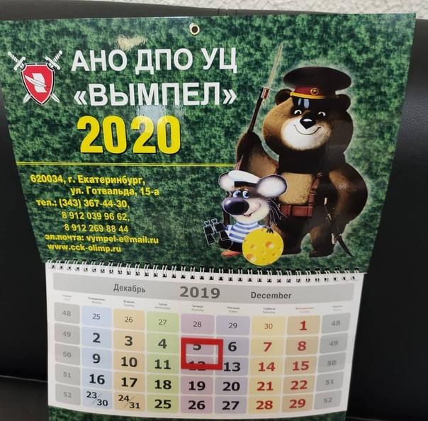 Календари квартальные настенные  2020. - Типография Седьмой Легион