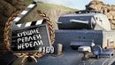 ХРН №109 - от TheGun и TheYuppie World of Tanks