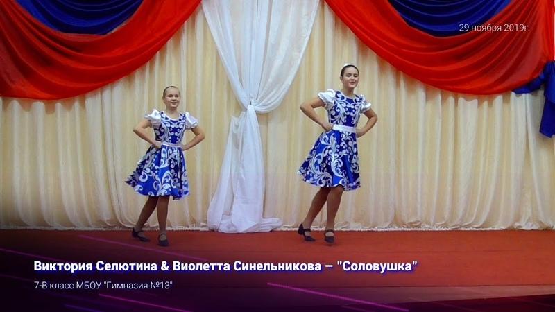 Виктория Селютина Виолетта Синельникова Соловушка 29 11 2019г