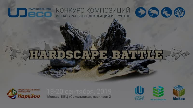 Итоги HARDSCAPE BATTLE Сентябрь 2019
