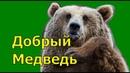 ЛЕПИМ МЕДВЕДЯ ИЗ ПЛАСТИЛИНА ПОШАГОВО   Лесной братвы   Маша и медведь   Животные из пластилина
