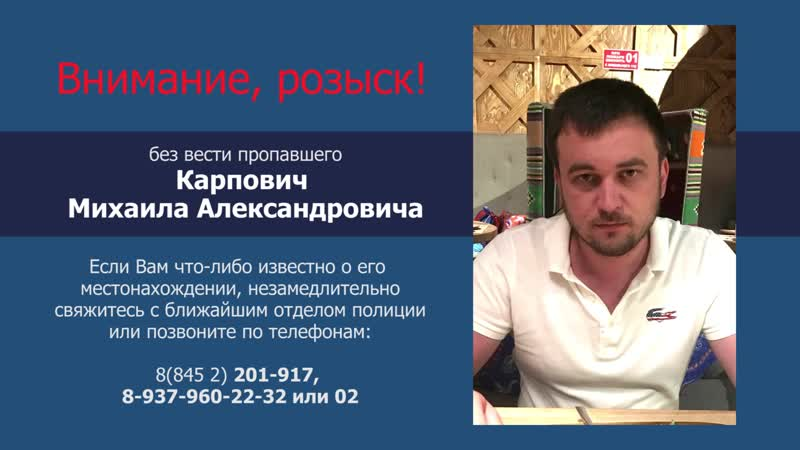 Розыск без вести пропавшего Карпович Михаила Александровича