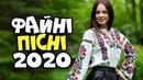 ДИВОВИЖНІ ПІСНІ 2020 - ДУША СПІВАЄ (Українські Пісні та Українська Музика)