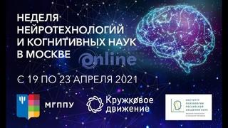 Второй день Недели нейротехнологий и когнитивных наук в Москве