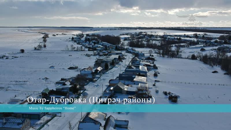Отар Дубровка Питрәч районы Аэросъемка