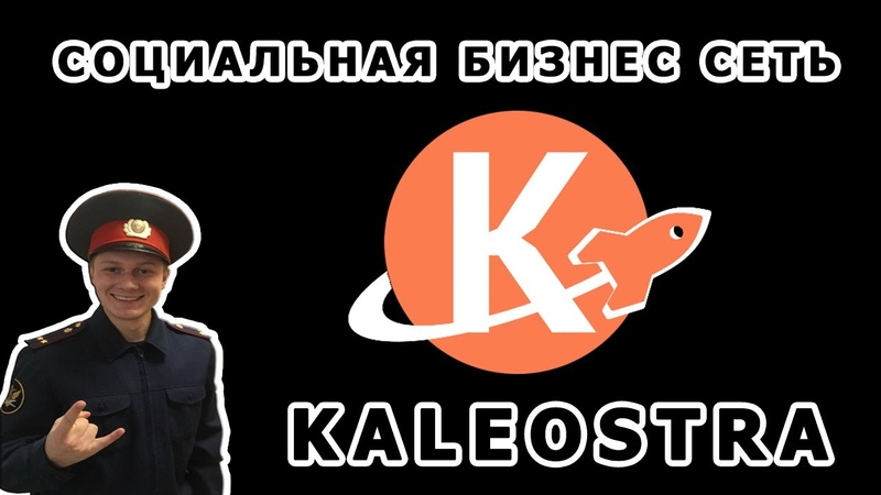 KALEOSTRA СОЦИАЛЬНАЯ БИЗНЕС СЕТЬ Kaleostra