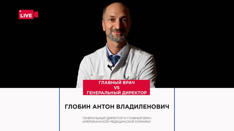 Интервью с Антоном Владиленовичем Глобиным (часть 13)