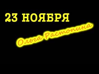 Ольга Растопина 23 НОЯБРЯ