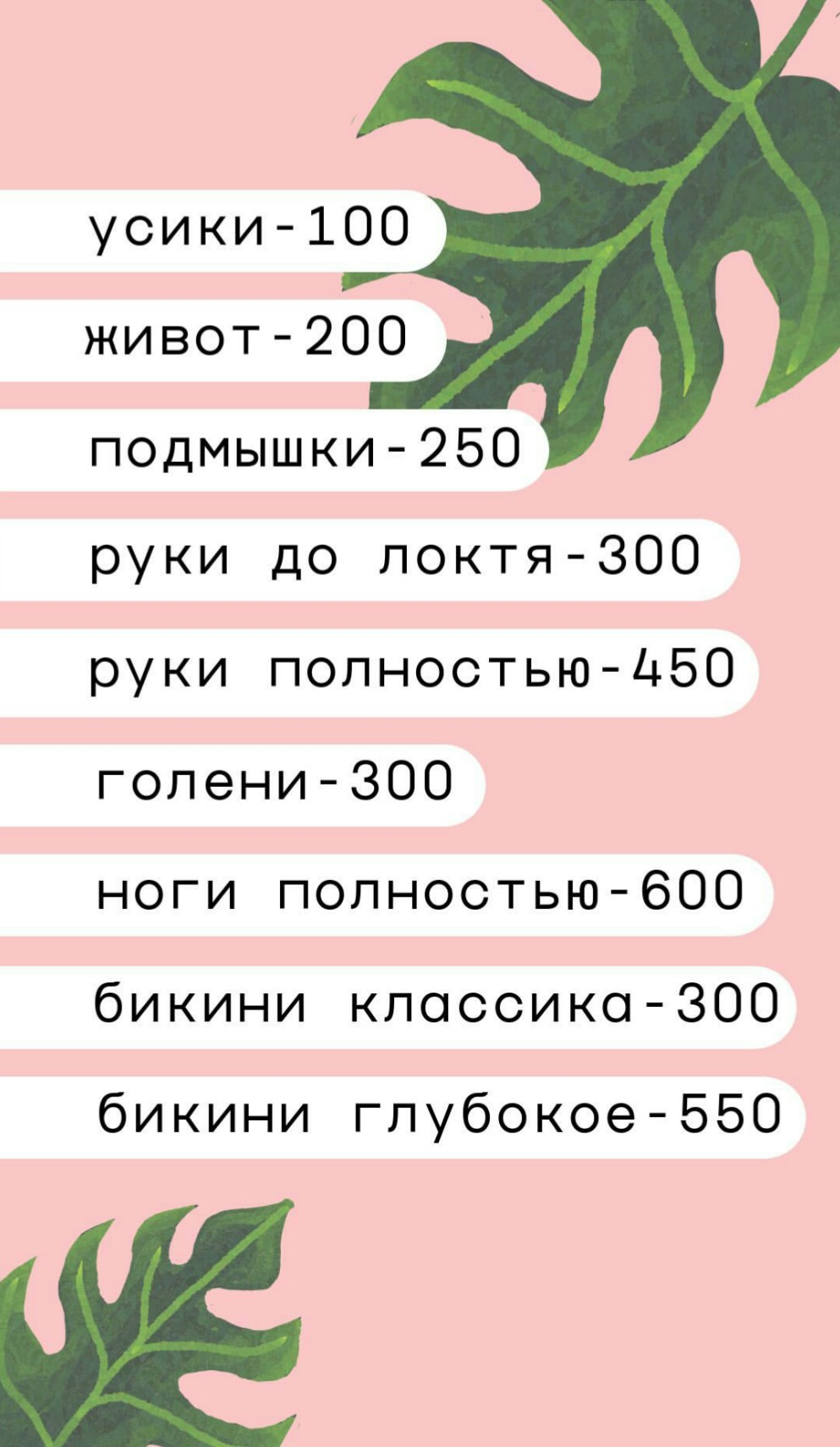 САХАРНАЯ ДЕПИЛЯЦИЯ   ШУГАРИНГ