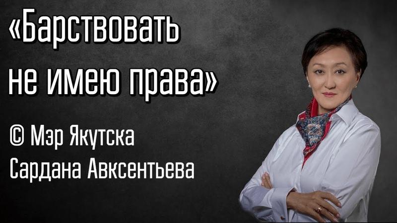 Мэр Якутска Сардана Авксентьева: Барствовать не имею права