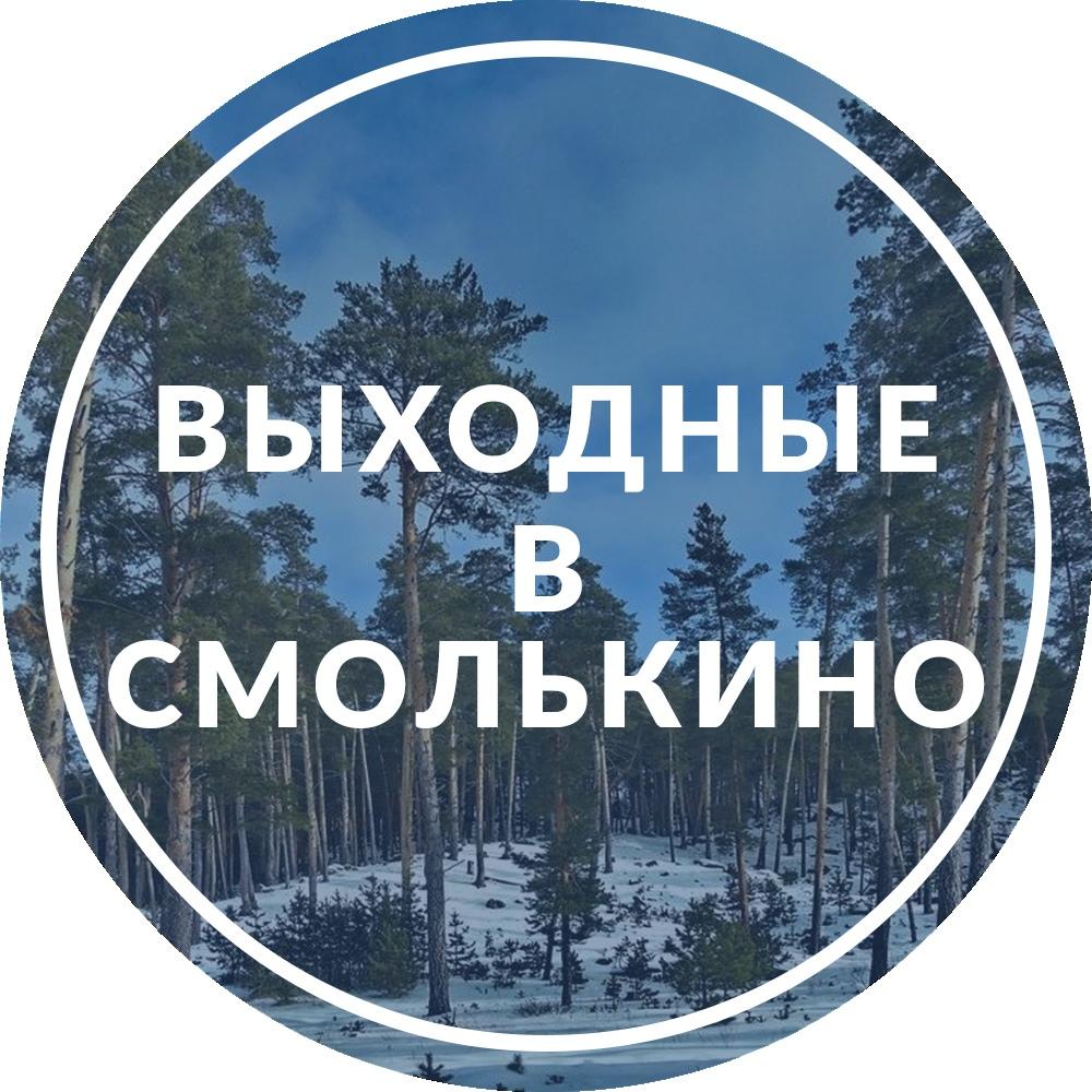 Афиша Выходные в Смолькино / 14 - 15 декабря