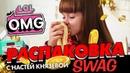 Распаковка LOL Surprise OMG 💰 SWAG 💰 Настя Князева, модная кукла и мешок золота