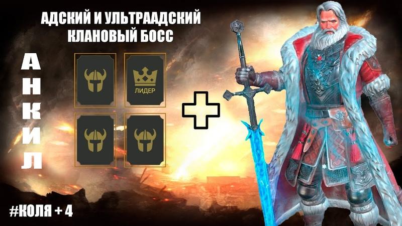 Николас и другие. Анкил ультраадский и адский клан босс. Raid: Shadow Legends.