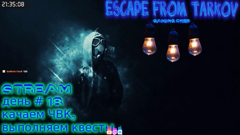 Escape from Tarkov День 18 Качаем ЧВК выполняем квест