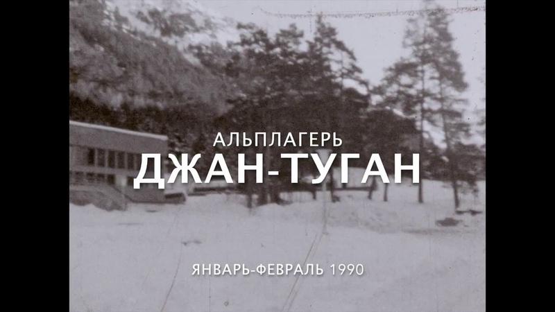 Джан-Туган 1990
