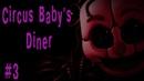 ПАСХАЛКА И КОНЕЦ ! / Circus Babys Diner 3