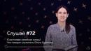 Слушай 72 (Счастливая семейная жизнь) Что говорит служитель Ольга Худякова