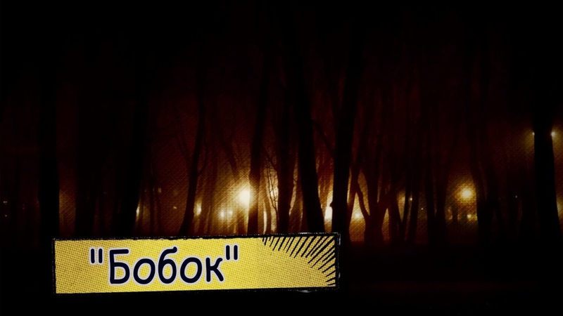 Бобок Рассказы на ночь