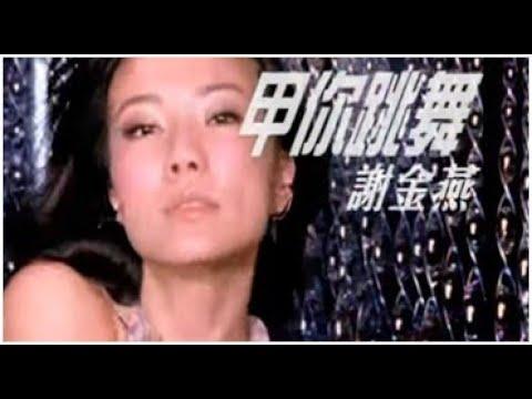 謝金燕《甲你跳舞》官方MV