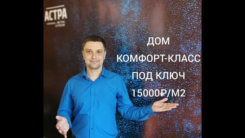 промо АСТРА апрель2020