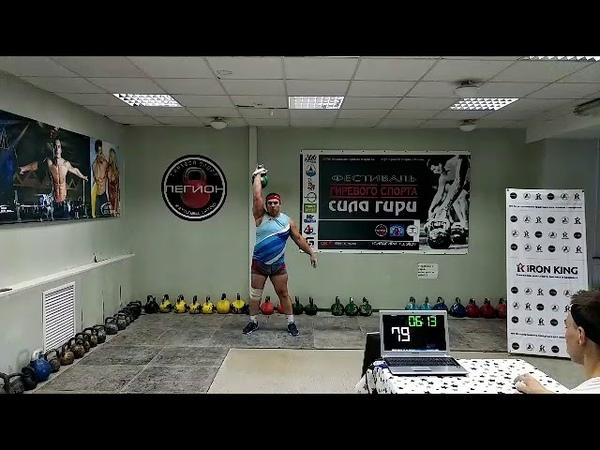 Литвиненко Олег 5 этап 188 подъемов гиря 24 кг