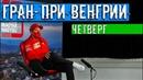 ГРАН-ПРИ ВЕНГРИИ 2020, ЧЕТВЕРГ ФЕТТЕЛЬ. ФОРМУЛА 1 2020