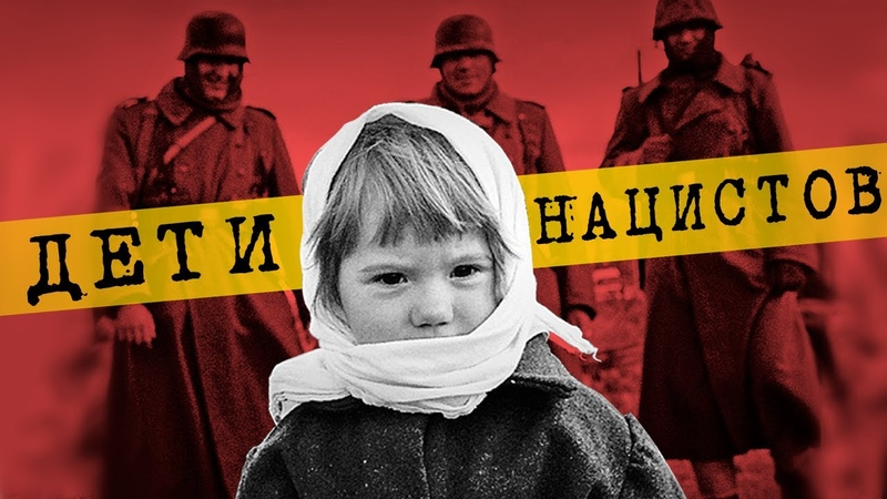 Дети рожденные от нацистов в оккупации. Что с ними стало? | Вторая мировая