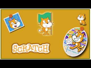 Программирование для детей - запись Онлан-урока по Программированию на #ScratchJr и #Scratch
