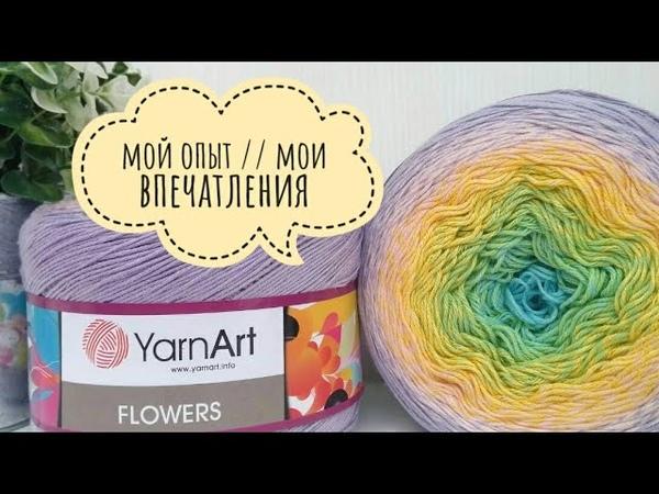 YarnArt Flowers мой опыт и впечатления