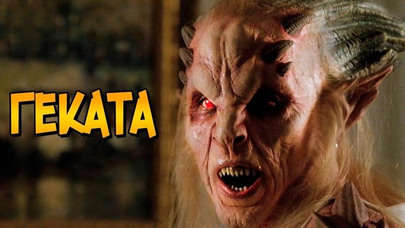 Демонесса людоедка Геката из сериала Зачарованные способности дети демоны слабости