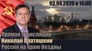 Реакция Путина - Россия на краю бездны, крах экономики и общества
