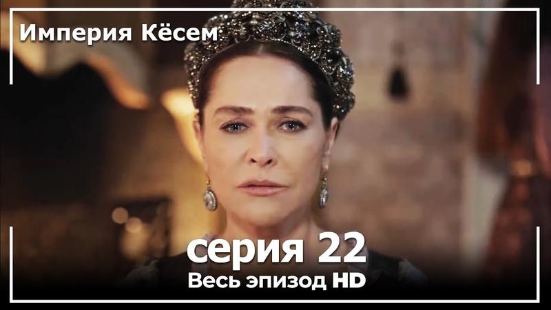 Великолепный век Империя Кёсем серия 22