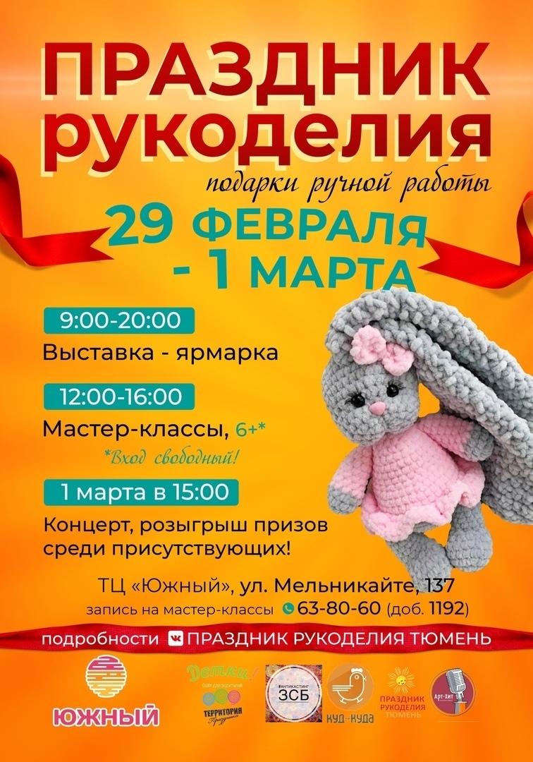 Топ мероприятий на 28 февраля — 1 марта, изображение №20