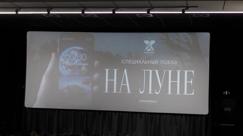 Фильм НА ЛУНЕ 2020 Егор Кончаловский и Иван Архангельский на премьере в СПб