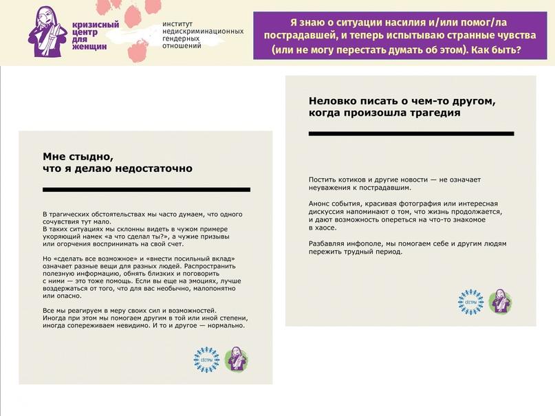 Неудобные вопросы к Кризисному центру для женщин, изображение №15