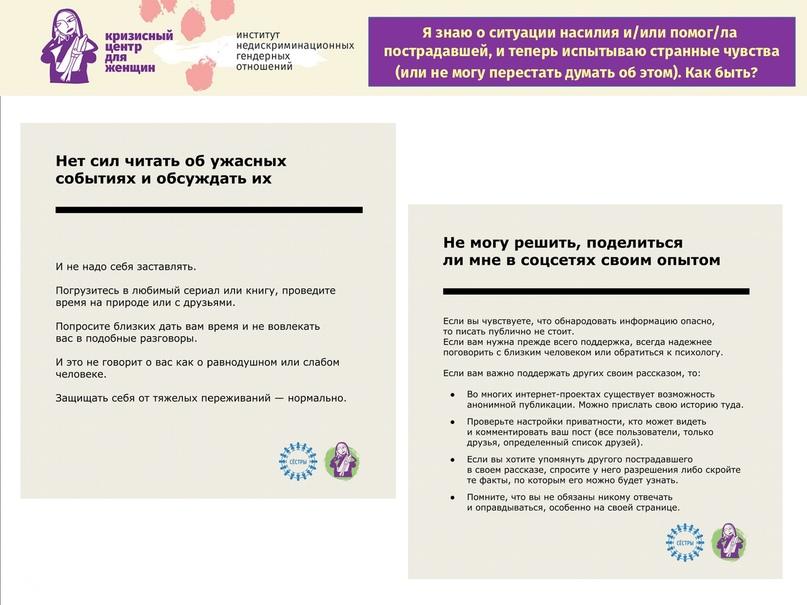 Неудобные вопросы к Кризисному центру для женщин, изображение №16
