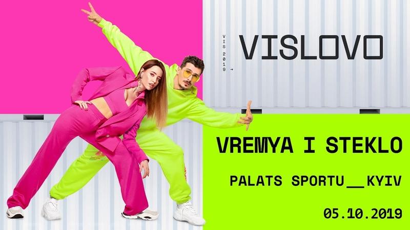 Время и Стекло VISLOVO Full Live Show Palats Sportu Kyiv 2019