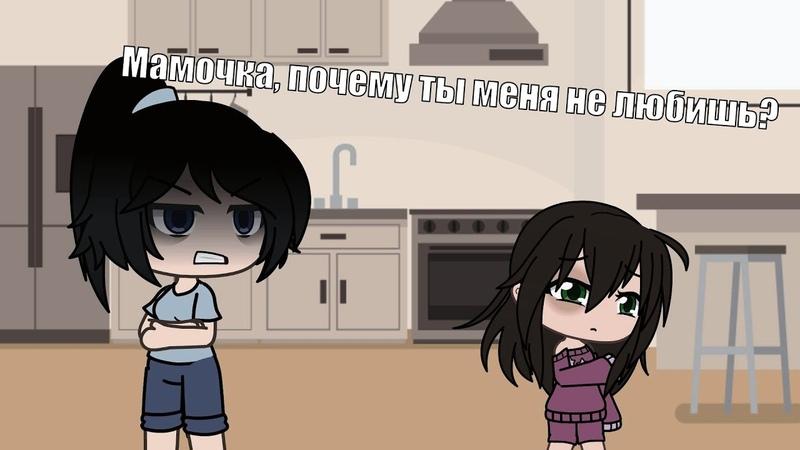 ||Мини-фильм GachaLife|| «Мамочка, почему ты меня не любишь?» {GachaLife на русском}