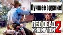 Лучшее и уникальное оружие в Red Dead Redemption 2 и где его найти