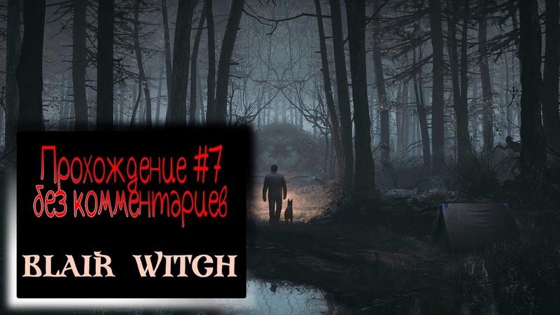 Ведьма из Блэр ► Прохождение 7 ► BLAIR WITCH No Commentary Gameplay