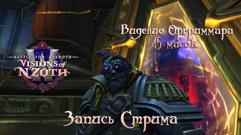 Жуткое видение Оргриммара с пятью масками