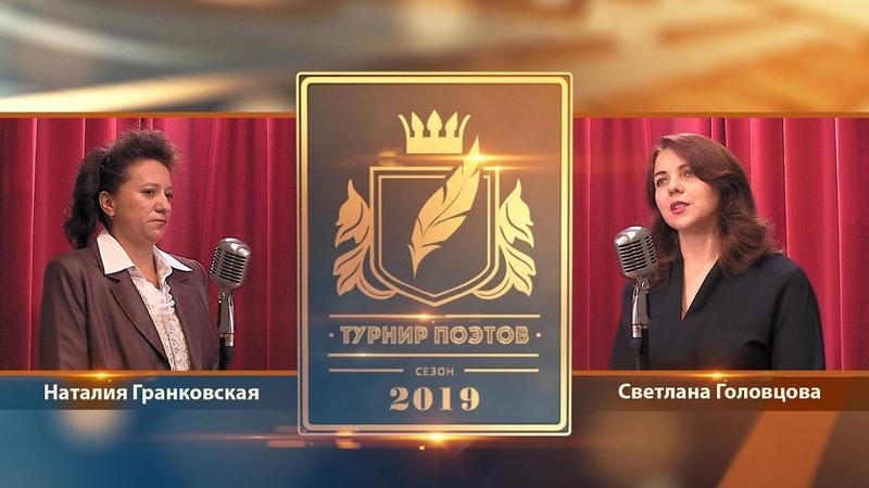 Турнир поэтов 2019 Выпуск 23