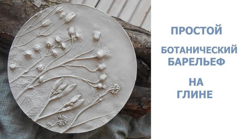 Ботанический барельеф на глине своими руками, plant prints