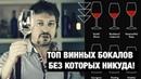 ТОП 6 самых необходимых бокалов для вина