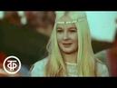 Весенняя сказка. Музыкальный фильм по мотивам пьесы А.Островского Снегурочка (1971)