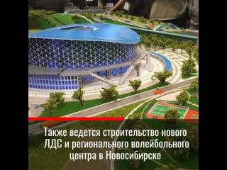 Новые стадионы и арены строят в Новосибирской области.