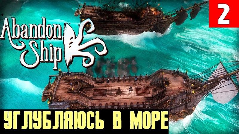 Abandon Ship прохождение игры. Наращиваю мощь и авторитет 2