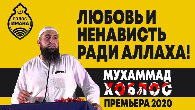 Мухаммад Хоблос Любовь и ненависть ради Аллаха Премьера 2020