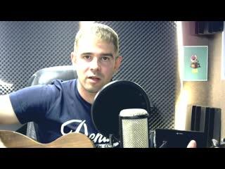 Макс Вертиго - Папа, я скучаю (LIVE под гитару)